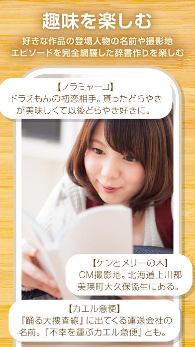 マイペディア 〜辞書作成アプリ〜のおすすめ画像8