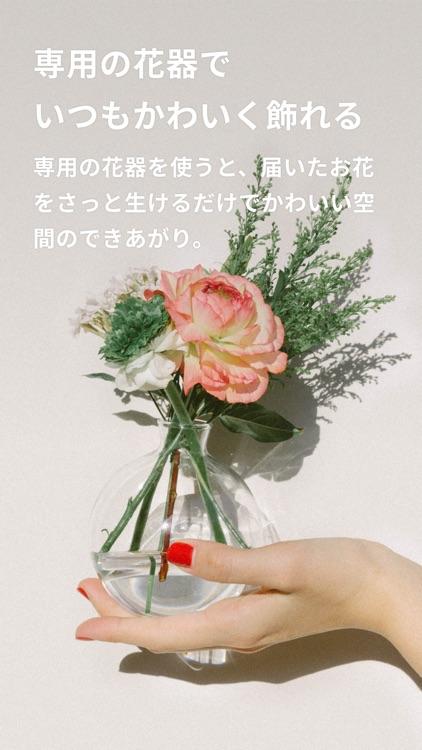 FLOWER かわいいが届くお花便 screenshot-3