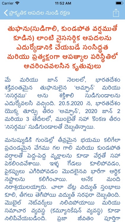 Telugu Calendar - 2021 screenshot-8