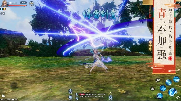 新诛仙 screenshot-5