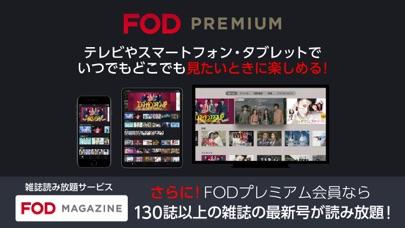 ドラマ/アニメはFOD テレビ見逃し配信や動画が見放題! ScreenShot9