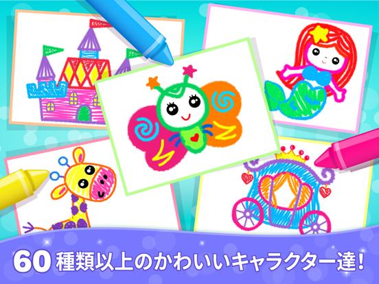 子供 ぬりえ ゲーム: お絵描き アプリ と 女の子 塗り絵のおすすめ画像9