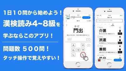 漢字検定4級〜8級 読みがなクイズのおすすめ画像1