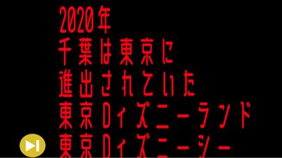 千葉VS東京大戦争 screenshot 1