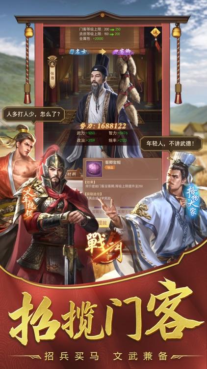 盛世江山:纵横官场 screenshot-3