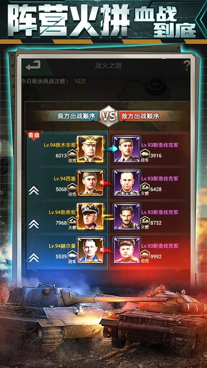 我的荣耀 - 军事战争策略手游 screenshot-4