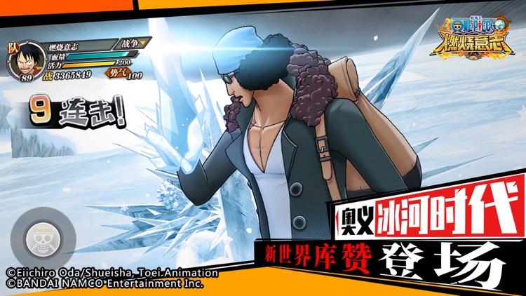 航海王:燃烧意志-正版授权 screenshot-9