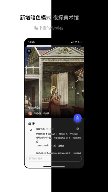 每日名画 screenshot-3