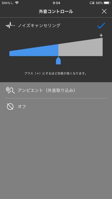 Panasonic Audio Connectのおすすめ画像2