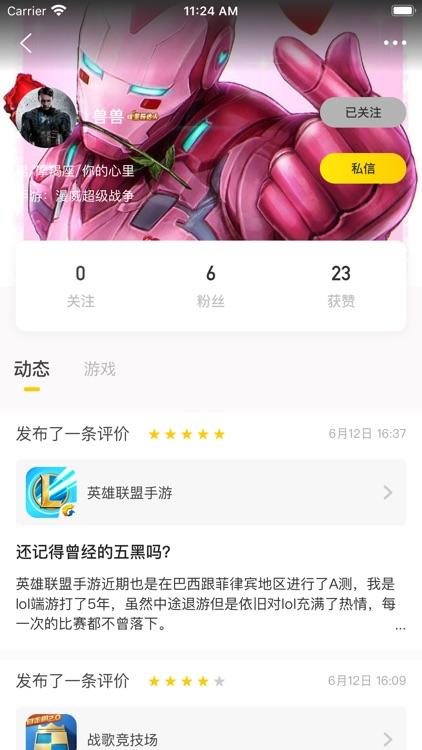 """小虎Hoo-玩""""好""""游戏 screenshot-7"""