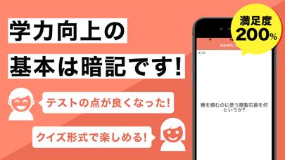 日本史の王様 - 3300問の一問一答や年号・二択問題を収録 ScreenShot2