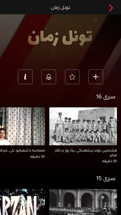 Marjan Television Network screenshot-3