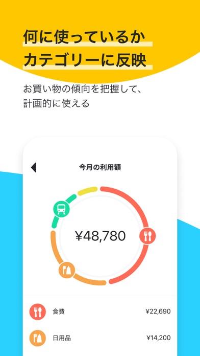 Kyash(キャッシュ)-Visaカードやスマホでタッチ決済のおすすめ画像4