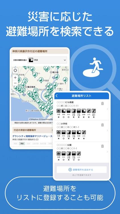 Yahoo!防災速報 screenshot-7