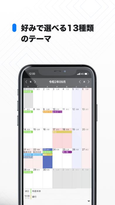 ハチカレンダー2 Pro ScreenShot2