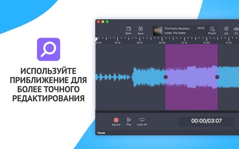 Аудиоредактор: Обработка звука скриншот программы 3