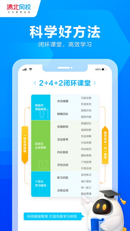 清北网校 screenshot-1