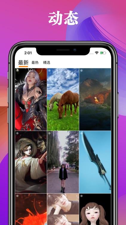 动态壁纸-动态主题壁纸大全 screenshot-5