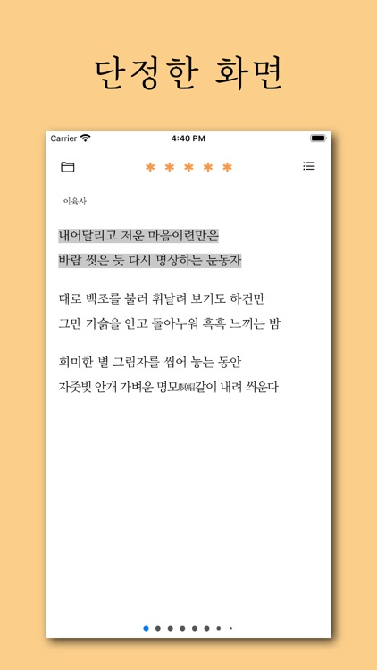 시선 screenshot-2