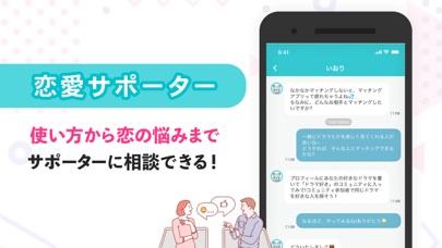 イヴイヴ-審査制恋活・婚活マッチングアプリのスクリーンショット3