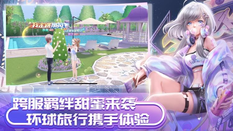 QQ炫舞 screenshot-8