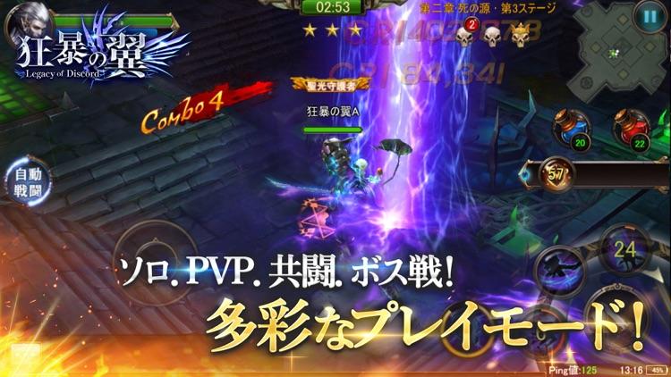 狂暴の翼~本格3DアクションRPG~ screenshot-4