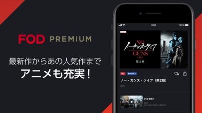 ドラマ/アニメはFOD テレビ見逃し配信や動画が見放題! ScreenShot8