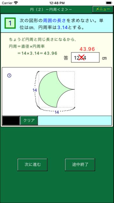 よくわかる算数小学5年(ダンケ)紹介画像4