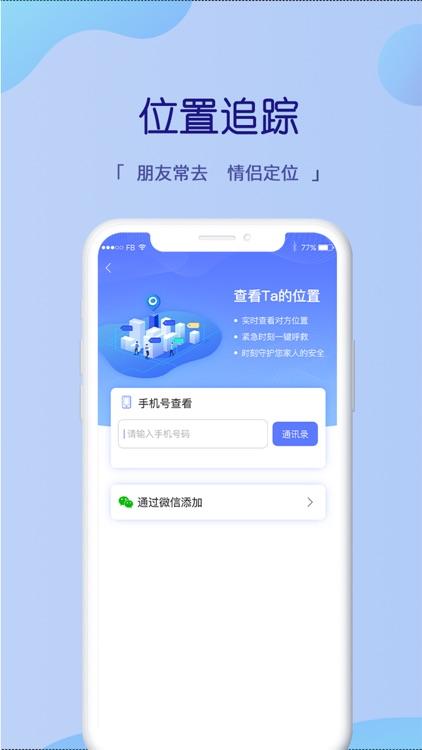手机定位-情侣定位追踪,家人守护软件 screenshot-3