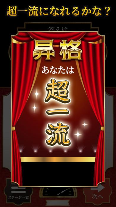 日本人格付けチェック紹介画像5