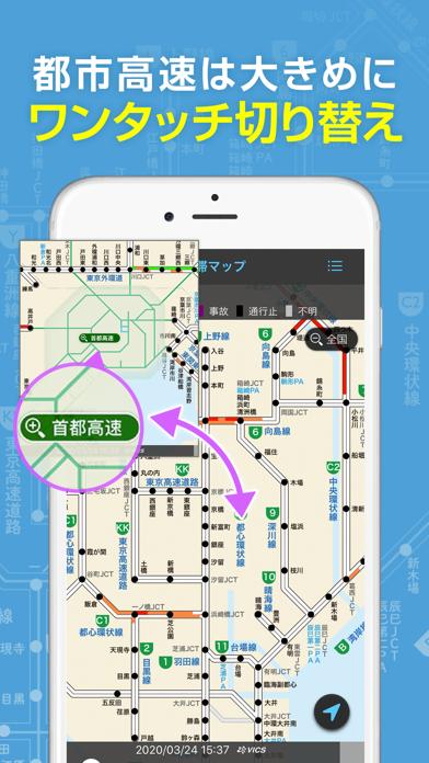 渋滞情報マップ by NAVITIMEのおすすめ画像7
