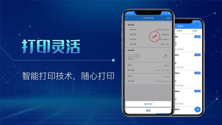 北斗库存管理-erp记账软件 screenshot-6