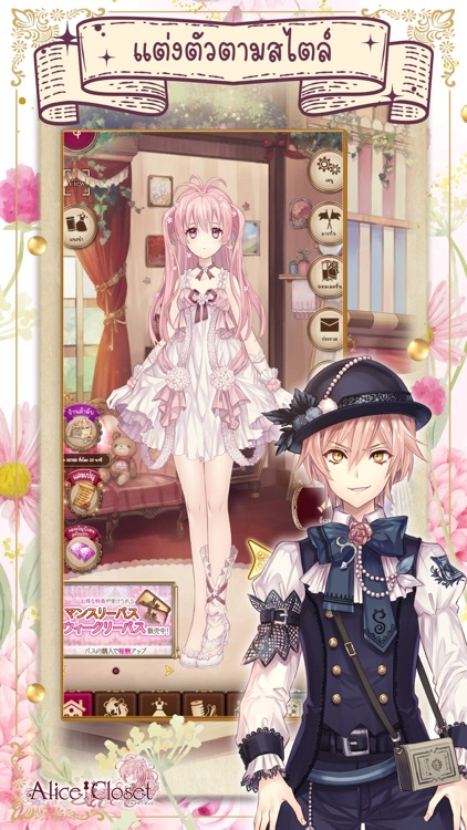 Alice Closet screenshot-5