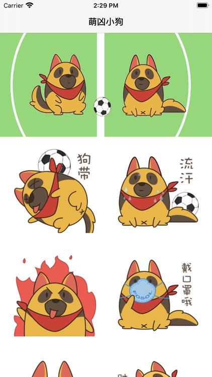 萌凶小狗 screenshot-0