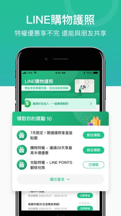 LINE購物 screenshot-5