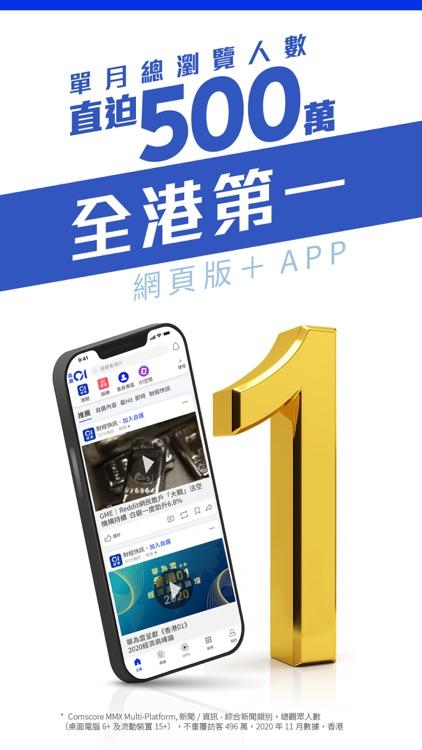 香港01 - 新聞資訊及生活服務 screenshot-0