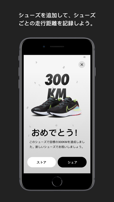 Nike Run Club ScreenShot5