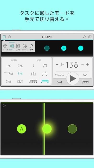 Tempo - Metronome メトロノームのおすすめ画像2