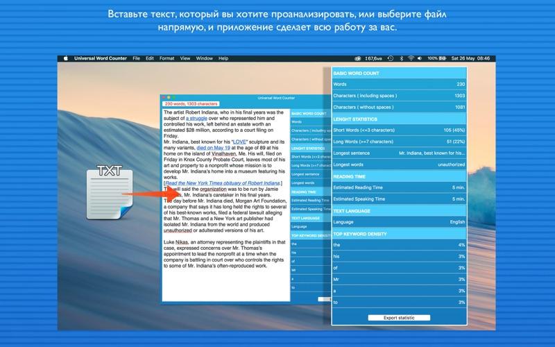 Universal Word Counter скриншот программы 2