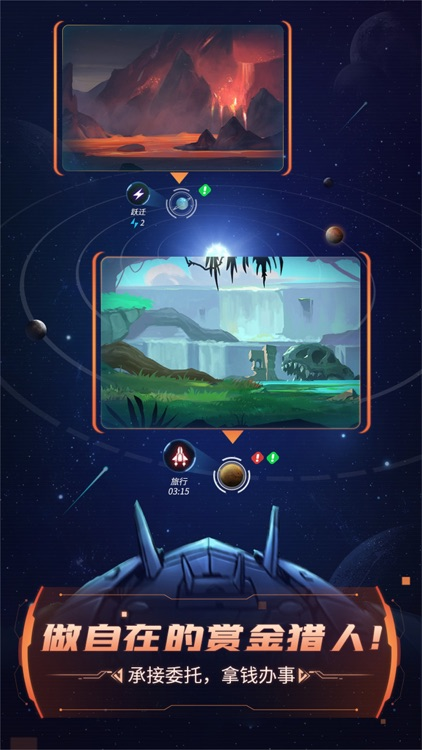 跨越星弧 screenshot-1