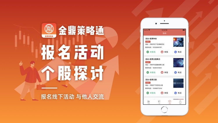 金鼎策略通-股票行情资讯交流APP screenshot-3