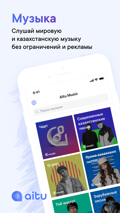 Aitu: Общение и Развлечение для ПК 1