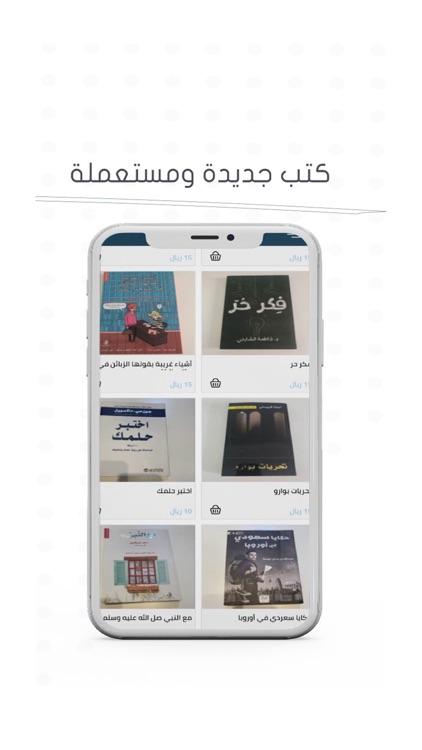 المستورق screenshot-5