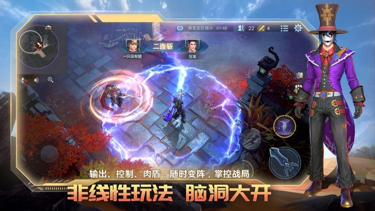 战塔英雄-全新MOBA+生存竞技手游 screenshot-3
