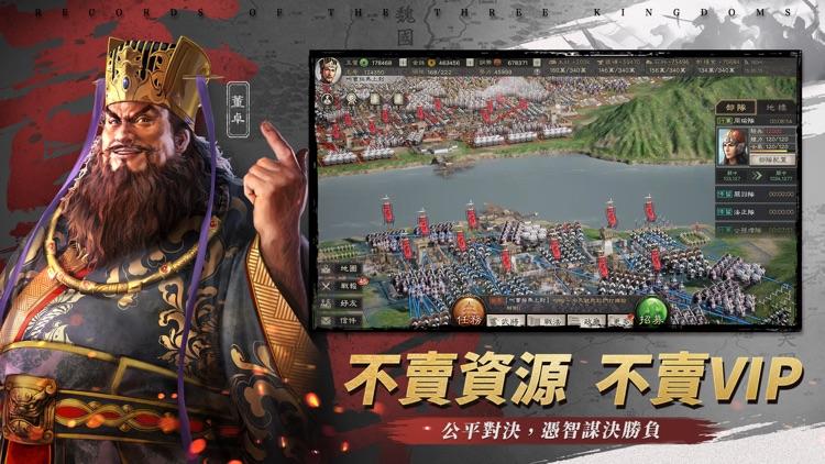 三國志・戰略版 screenshot-5