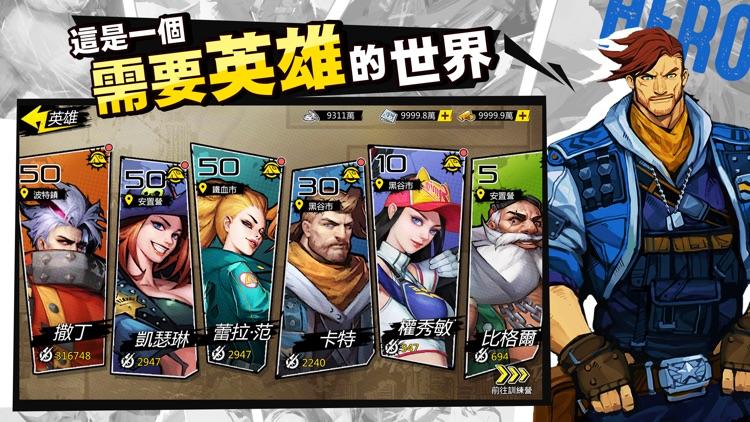 地心英雄 screenshot-1