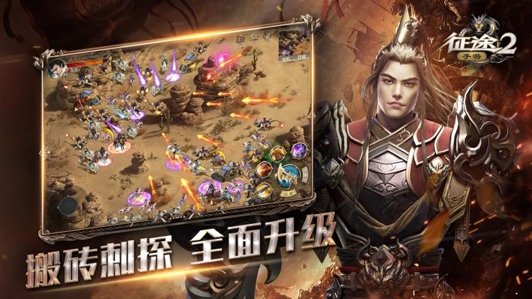 征途2 screenshot-0