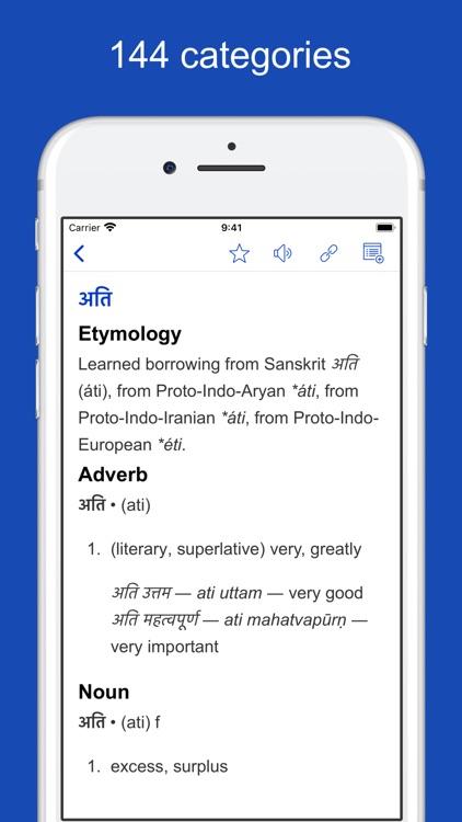 Hindi Etymology Dictionary screenshot-7