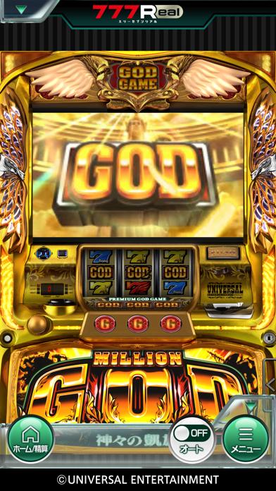 [777Real]ミリオンゴッド-神々の凱旋-紹介画像1