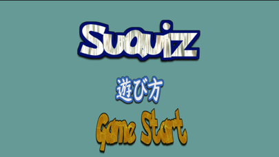 SuQuiz紹介画像1